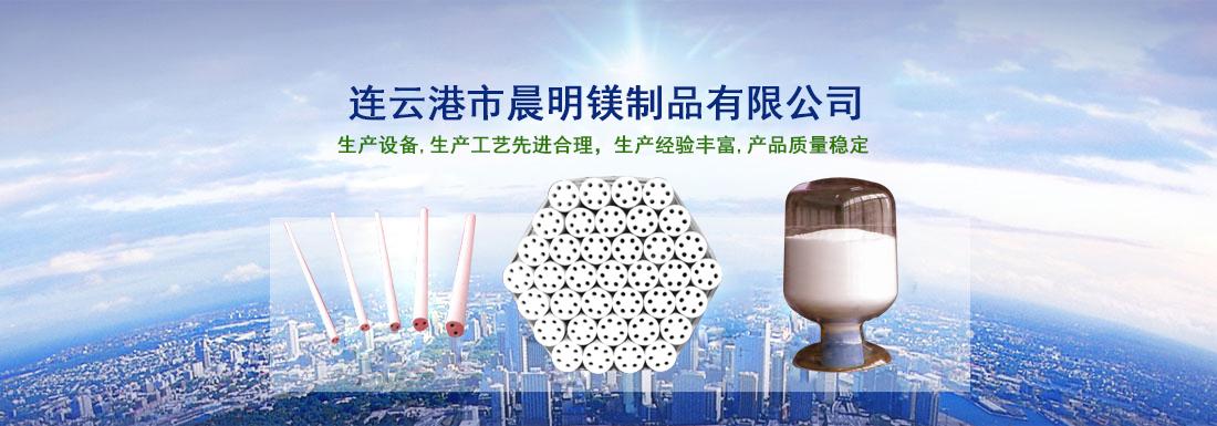 高純電熔氧化鎂柱